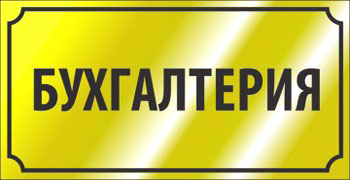 """Табличка офисная """"Секретарь"""""""