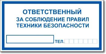 """Наклейка """"Ответственный за правила ТБ"""""""
