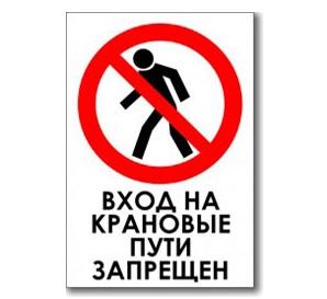 "Табличка ""Вход на крановые пути запрещен"""