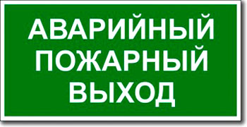 """""""Аварийный пожарный выход"""" табличка"""