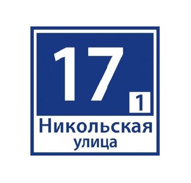"""Табличка адресная """"квадрат"""""""