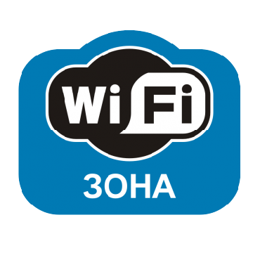 Наклейка Wi-Fi зона
