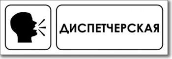 """Наклейка """"Диспетчерская"""""""