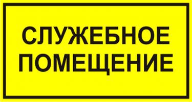 """Наклейка готовая """"Служебное помещение"""" (желтый)"""