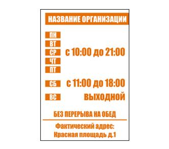 Режим работы (Оранжевый)
