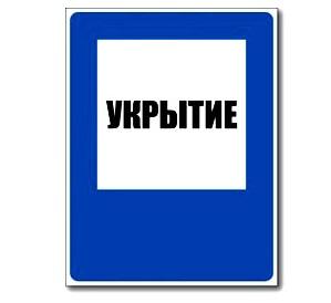 """Табличка """"Укрытие"""""""