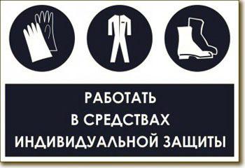 """Табличка """"Работать в средствах индивидуальной защиты"""""""