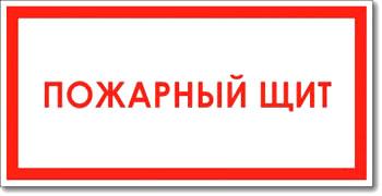 """""""Пожарный щит"""" табличка"""
