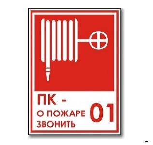 """Табличка """"ПК-при пожаре звонить"""""""