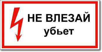 """Табличка """"Не влезай убьет"""""""