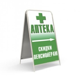 Готовый штендер для аптеки