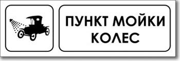 """Табличка """"Пункт мойки колес"""""""