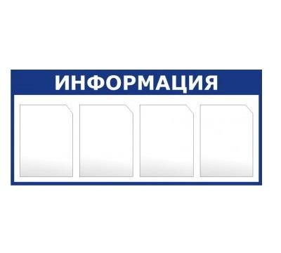 """Информационный стенд """"Информация"""""""