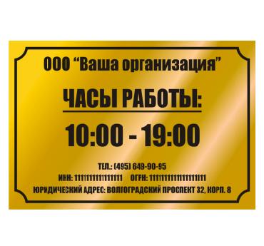"""Табличка """"Режим работы"""" 1111"""