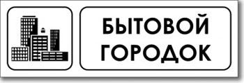 """Табличка """"Бытовой городок"""""""