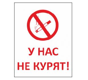 "Стикер ""У нас не курят"""