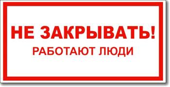 """Табличка """"Не закрывать, работают люди"""""""