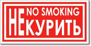 """Не курить"" табличка"